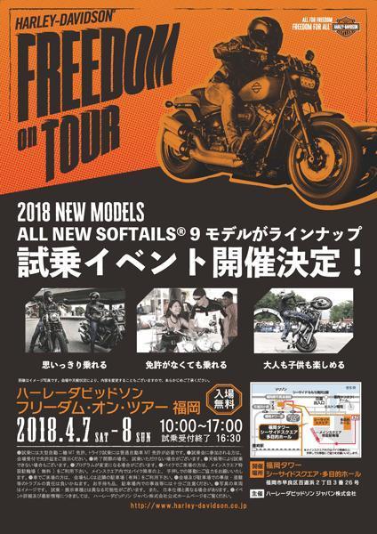 フリーダム・オン・ツアー大阪