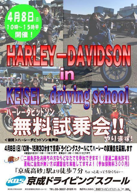 ハーレーダビッドソン試乗会 in 京成ドライビングスクール:ハーレーダビッドソン亀戸