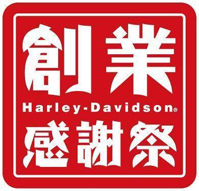 創業20周年感謝祭:ハーレーダビッドソン仙台