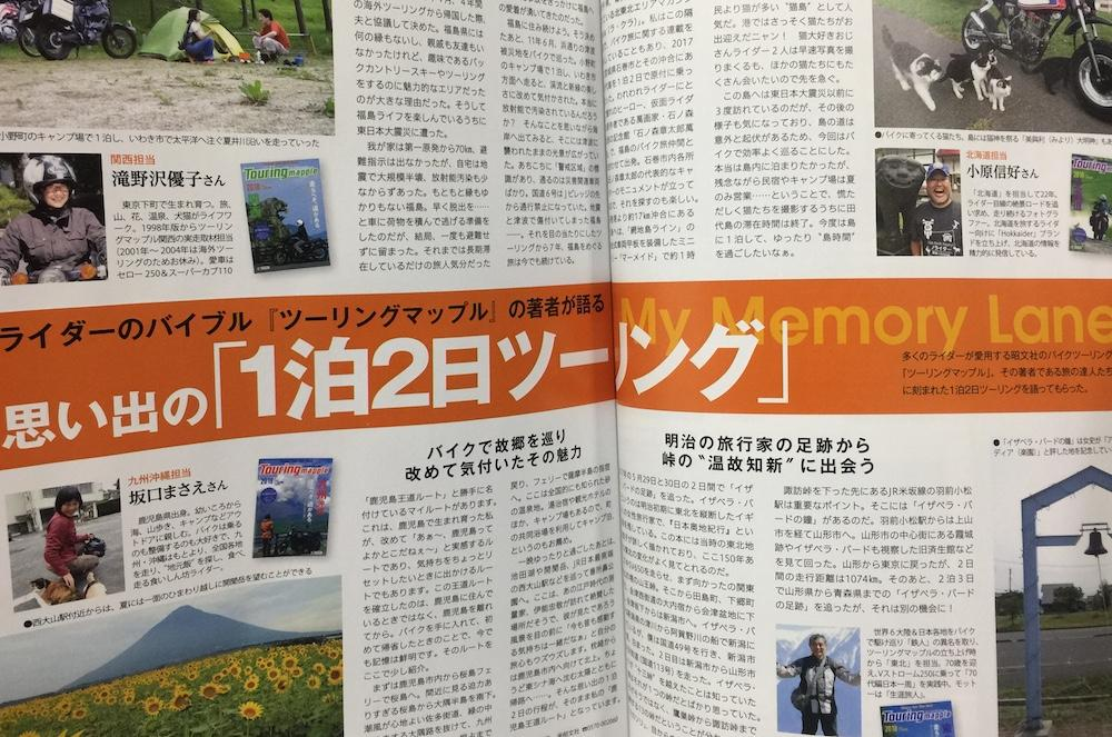 ★Motorcyclist〜5月号〜★