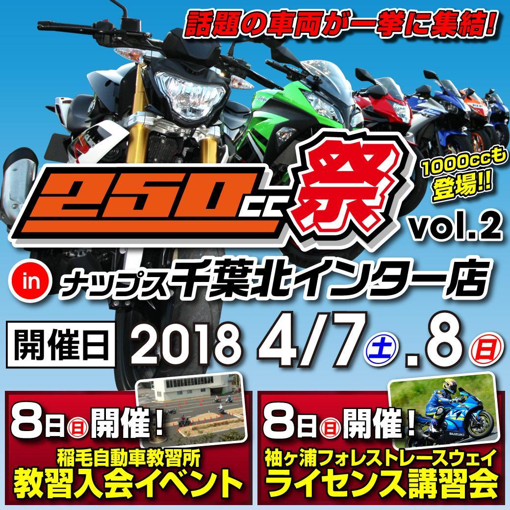 250cc祭 in ナップス千葉北インター店
