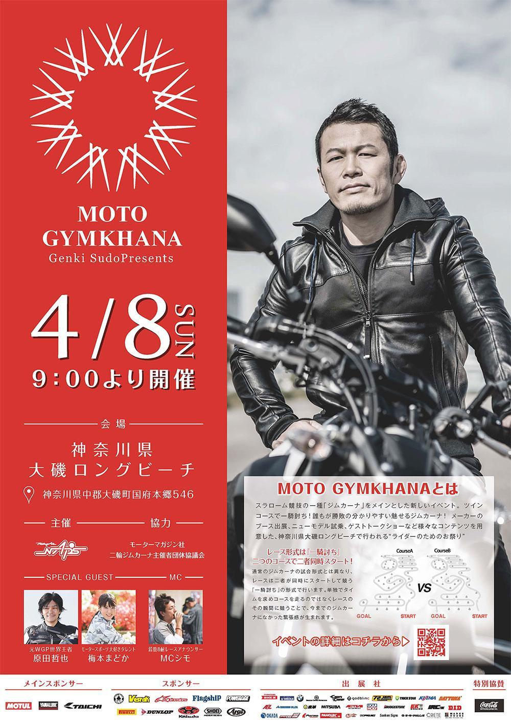 MOTO GYMKHANA (モトジムカーナ)
