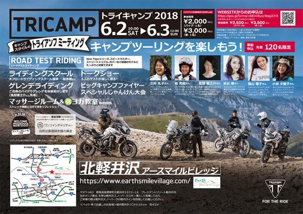 トライキャンプ2018