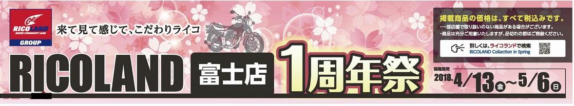 ライコランド富士店『1周年祭』開催!!