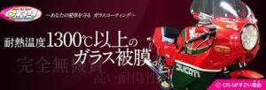 『CR-1』ガラスコーティング施工イベント!!