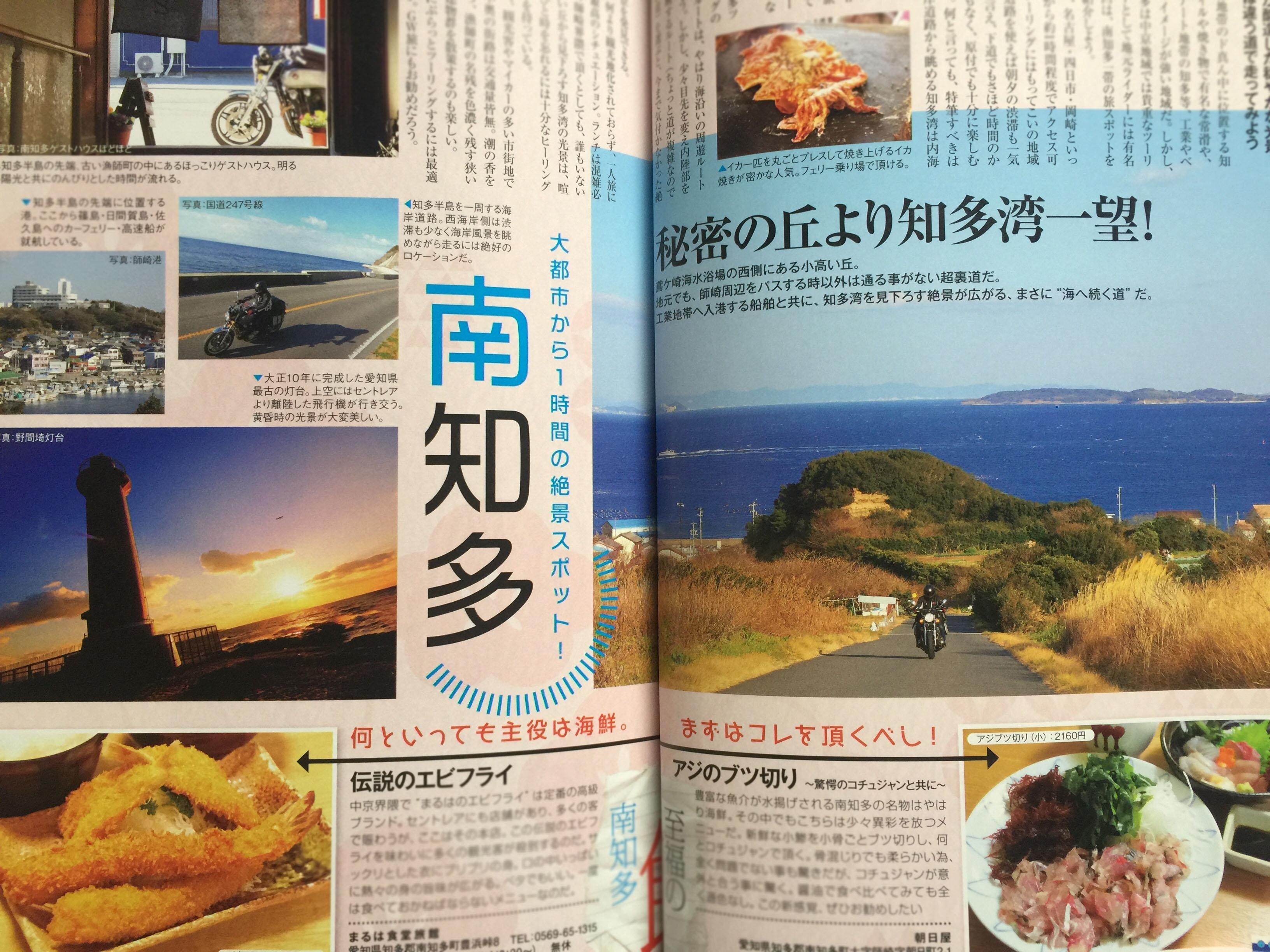 愛知県のイメージが変わりました!