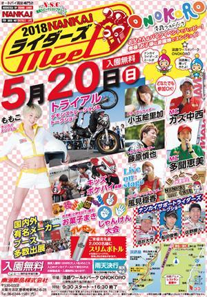 2018NANKAI ライダーズMEET IN 淡路ワールドパーク ONOKORO
