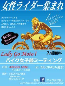 Lady Go Moto 2018!