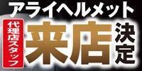 2018年04月28日(土)Araiヘルメットフィッティングイベント開催!!