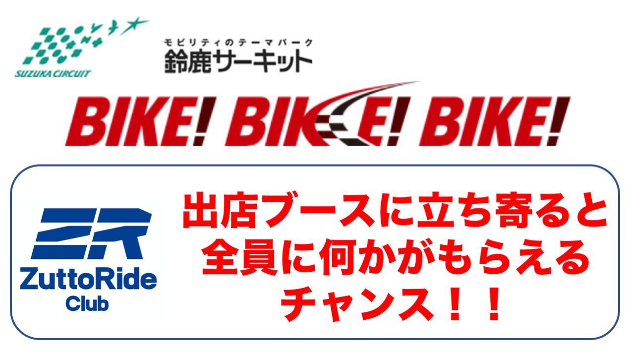 BIKE!BIKE!BIKE! ZuttoRide Clubブースにて会員特典!!