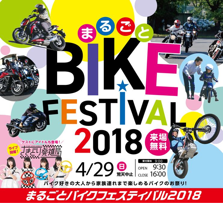 まるごとバイクフェスティバル2018試乗会