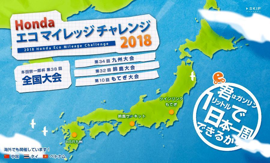Honda エコ マイレッジ チャレンジ 2018 in ツインリンクもてぎ(栃木県)スーパースピードウェイ