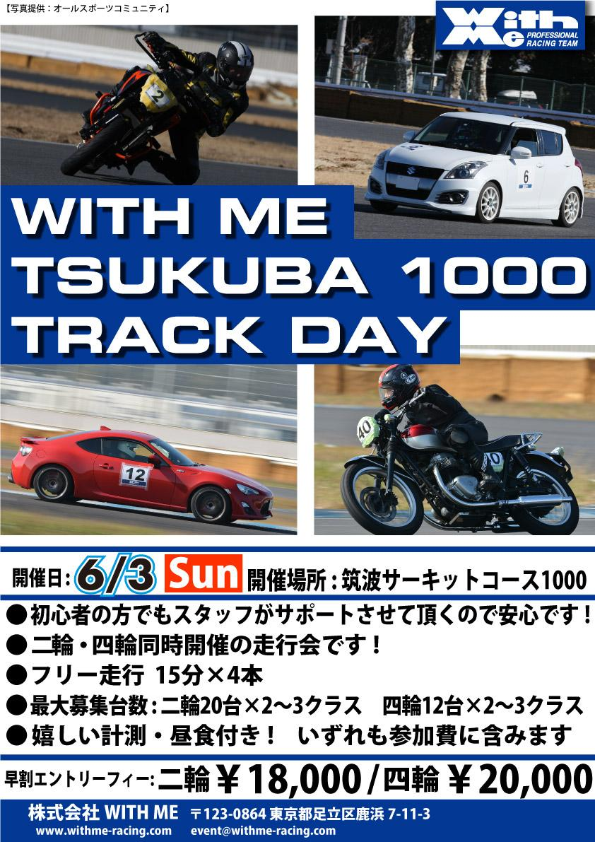 WITH ME 筑波1000走行会2&4