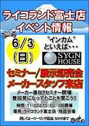 2018年6月3日(日)B+COMイベント開催!!
