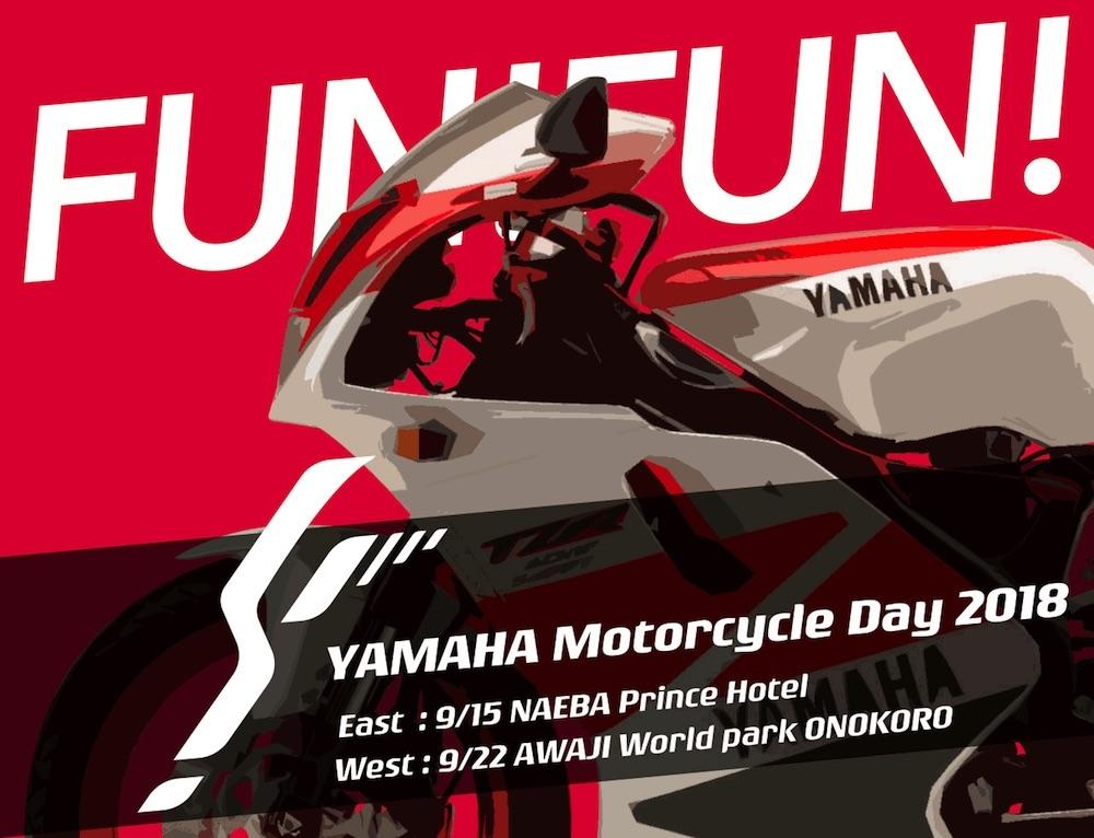 YAMAHA Motorcycle Day 2018 (東会場)