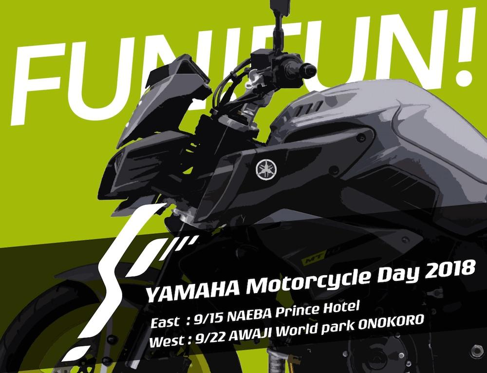 YAMAHA Motorcycle Day 2018 (西会場)