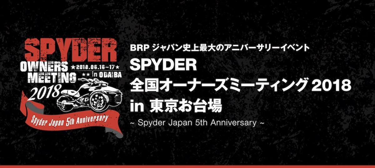 Spyder 全国オーナーズミーティング 2018 in 東京お台場