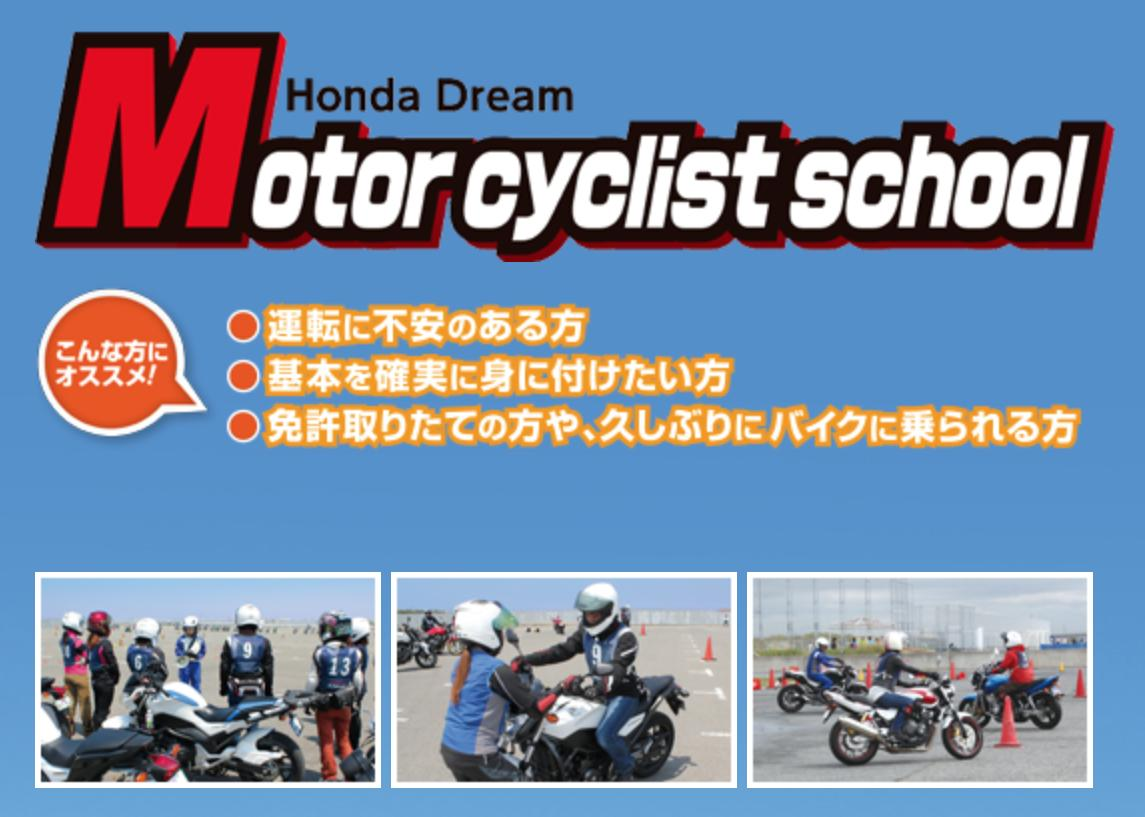 Honda Dream Motor cyclist schoolって?(*^◯^*)