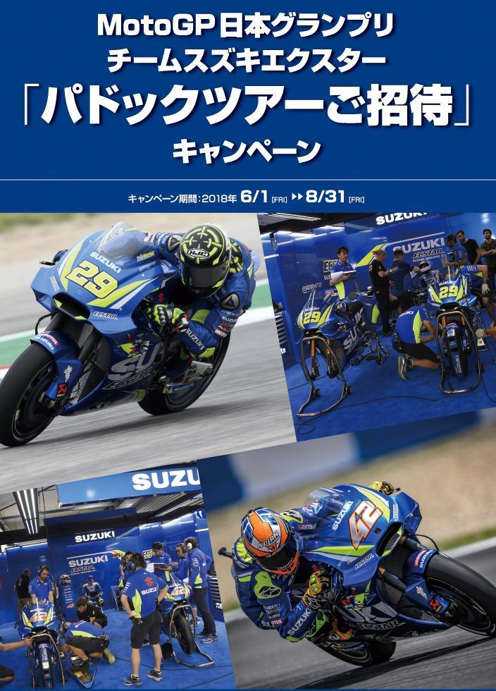 MotoGP 日本グランプリ チームスズキエクスター「パドックツアーご招待」キャンペーン!!