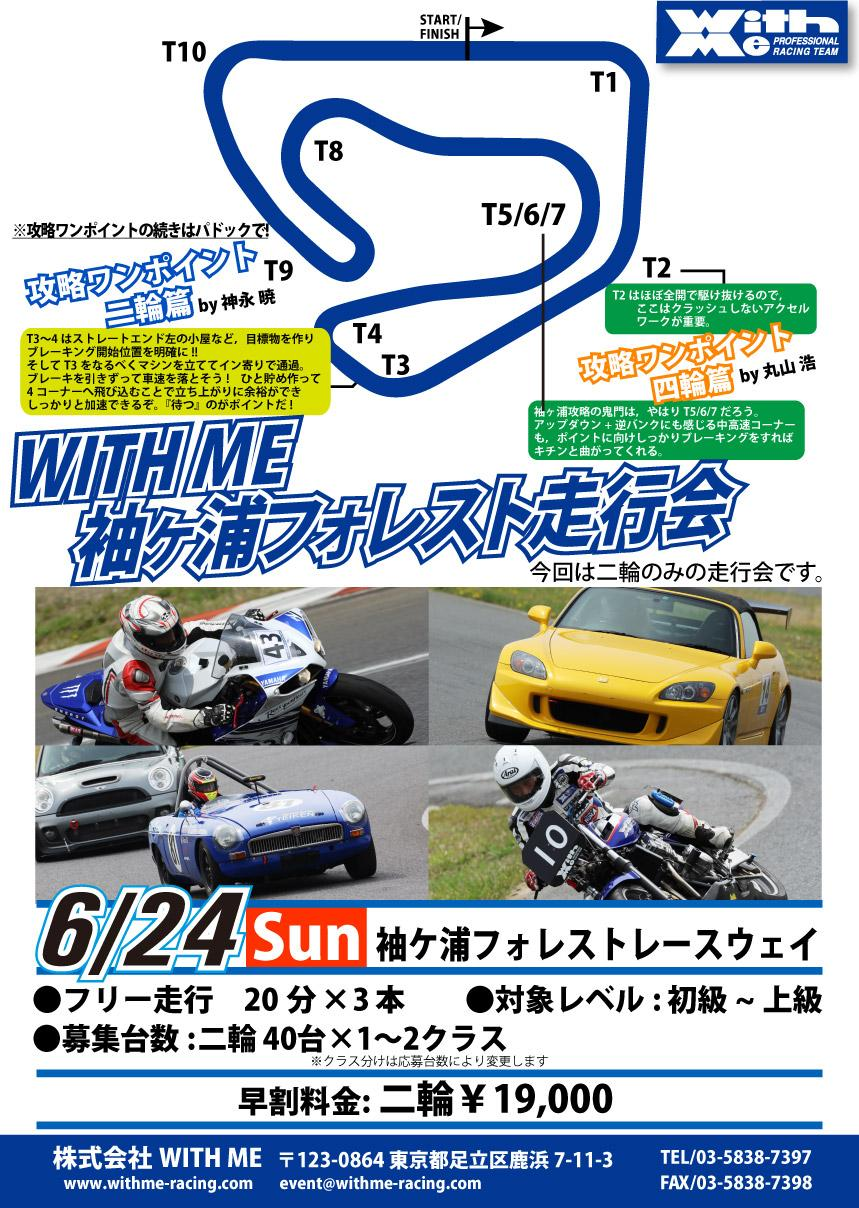 WITH ME 袖ケ浦フォレスト走行会
