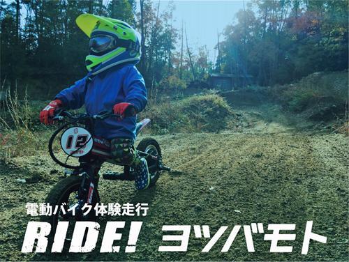 Ride ! ヨツバモト in アールエスタイチ大阪本店