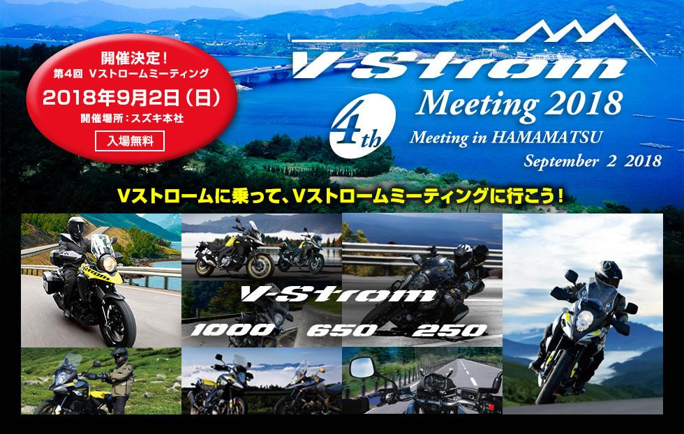 Vストロームミーティング2018  4th Meeting in HAMAMATSU September 2018