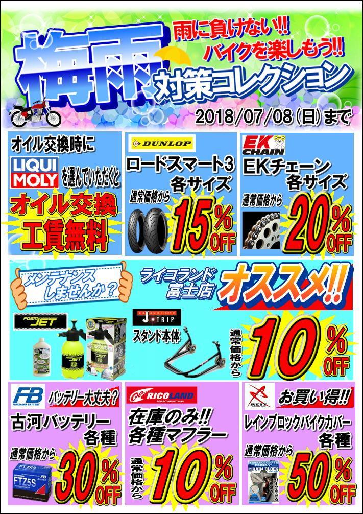 『梅雨対策コレクション』7月8日(日)まで開催中!