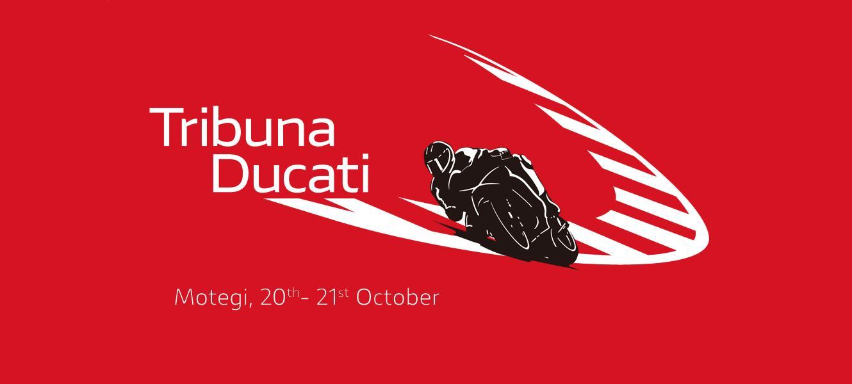 MotoGP Ducati Victorystand 2018 チケット販売