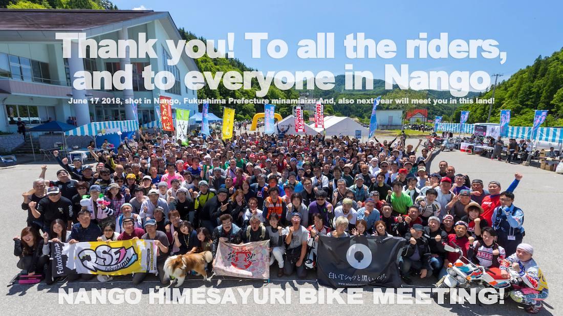今年は1350台のバイクが集まった!