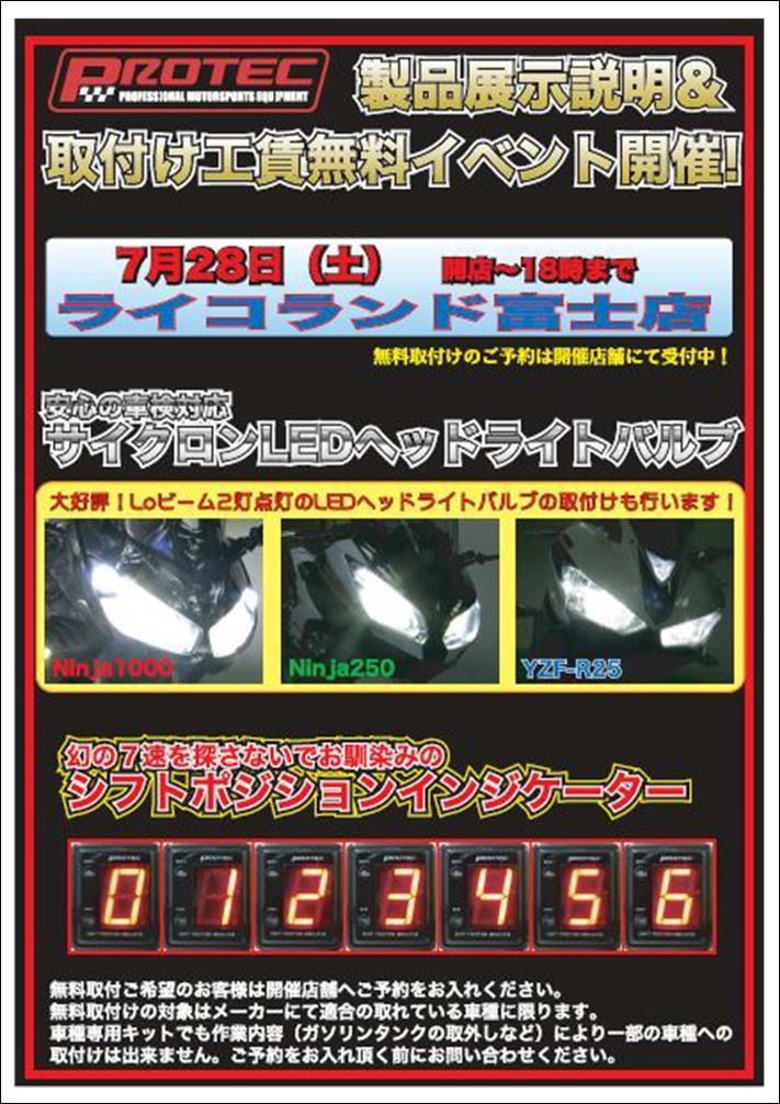 2018年07月28日(土) PROTEC製品 工賃無料取付イベント開催!!