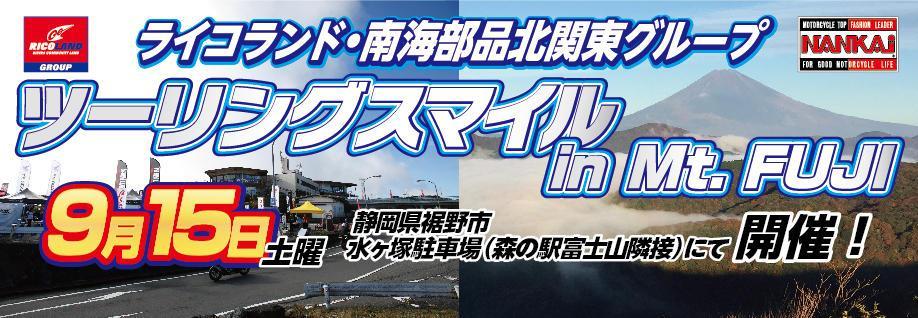 9/15 ライコランドグループ・南海部品ツーリングスマイル in Mt.FUJI開催
