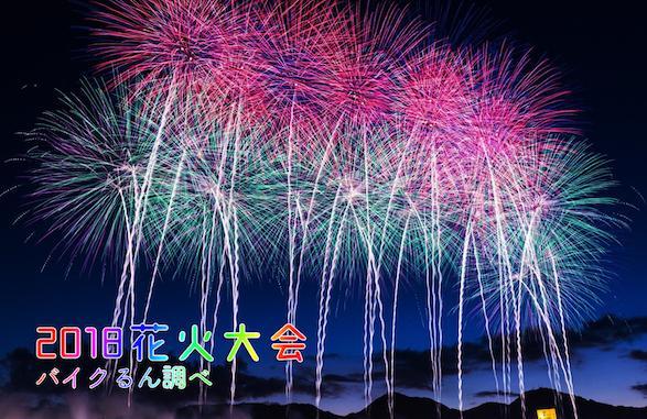 2018 びわ湖大花火大会