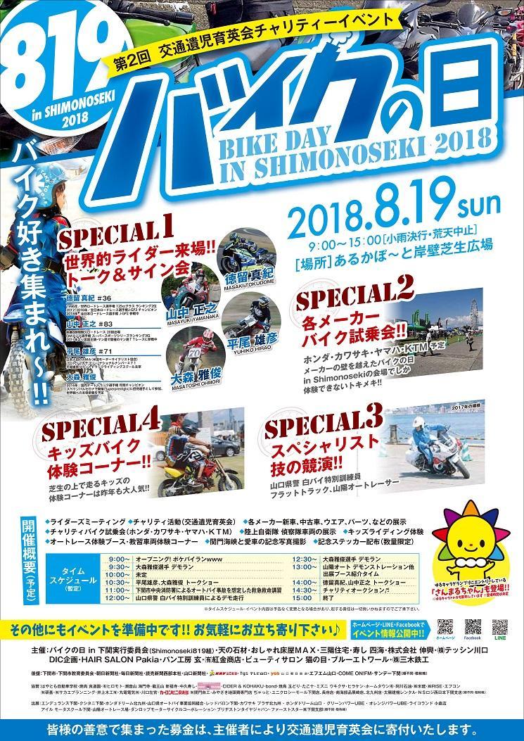 第2回 バイクの日 in Shimonoseki 2018