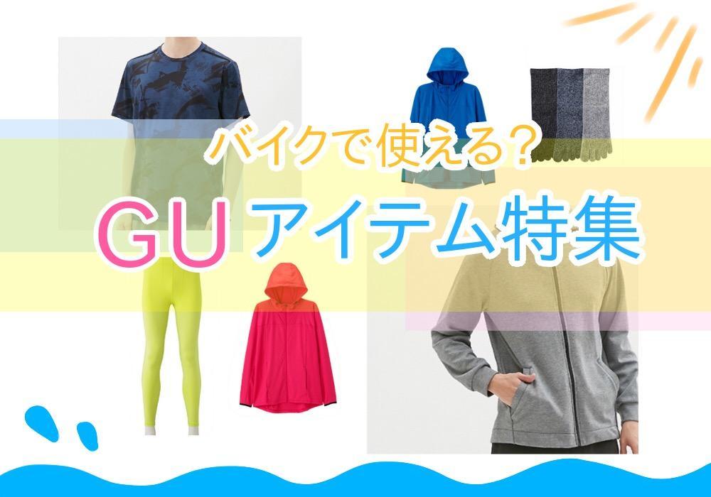 この夏『GU』で使えそうなもの特集(^_−)★★