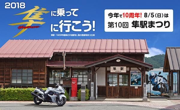 第10回 隼駅まつり