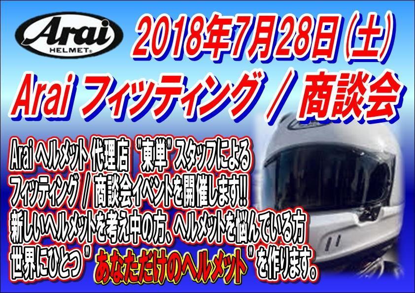 7月28日(土)Araiヘルメットフィティング&大商談会