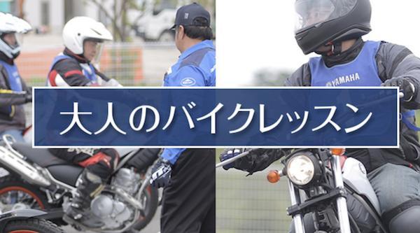 大人のバイクレッスン 〜京都府交通安全協会 自動車練習場〜