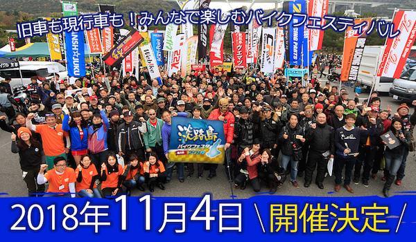 淡路島バイクフェスタ 第6回 2018