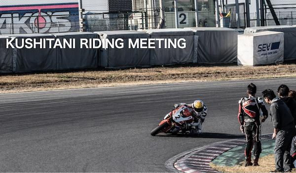 KUSHITANI RIDING MEETING