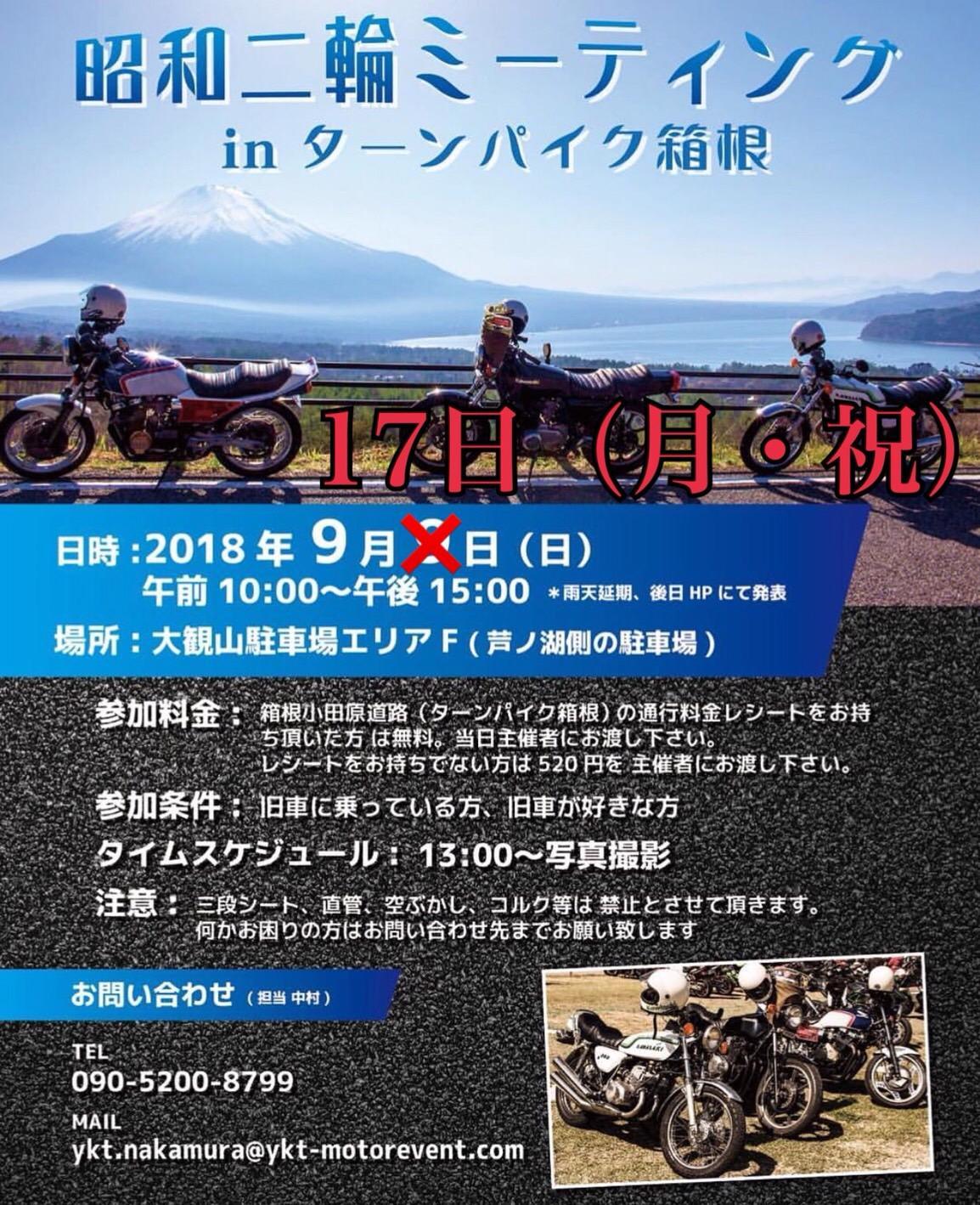 昭和二輪ミーティング inターンパイク箱根