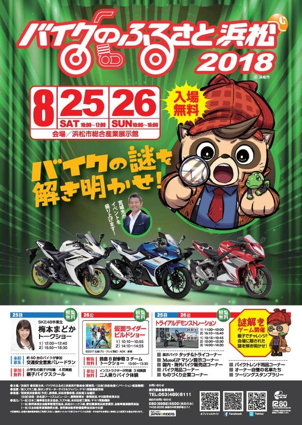 第16回 バイクのふるさと浜松2018