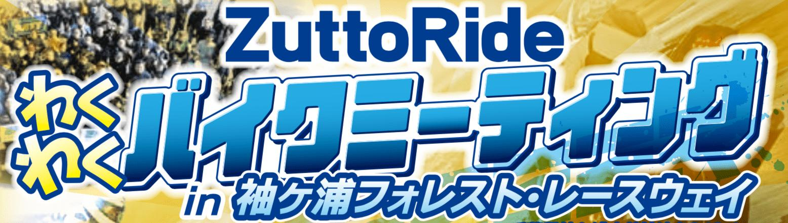 ZuttoRide わくわくバイクミーティング