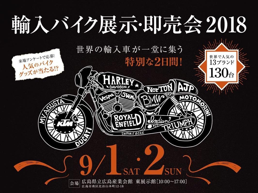 輸入バイク展示・即売会2018