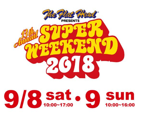 SUPER WEEKEND 2018 インディアンも展示参加