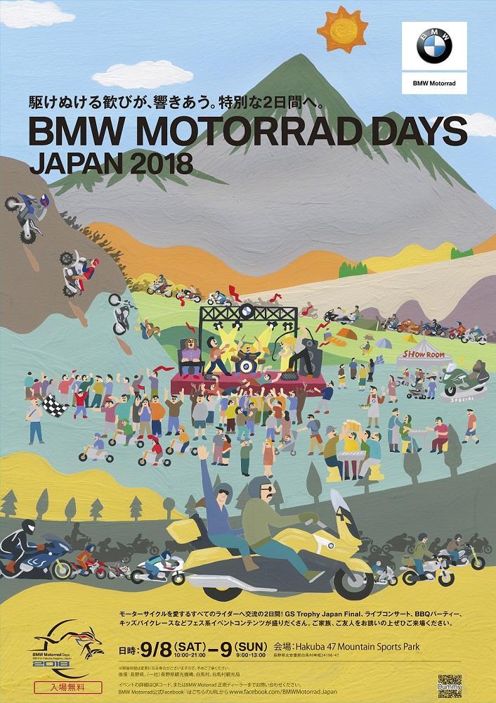 BMW MOTORRAD DAYS JAPAN 2018