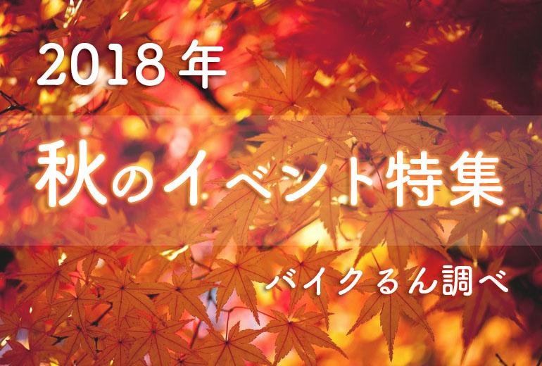 *2018 秋のイベント特集^ ^*
