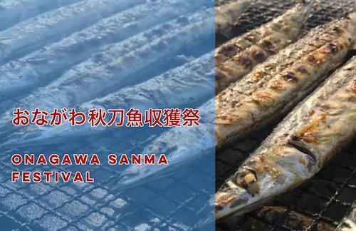 おながわ秋刀魚収穫祭2018'