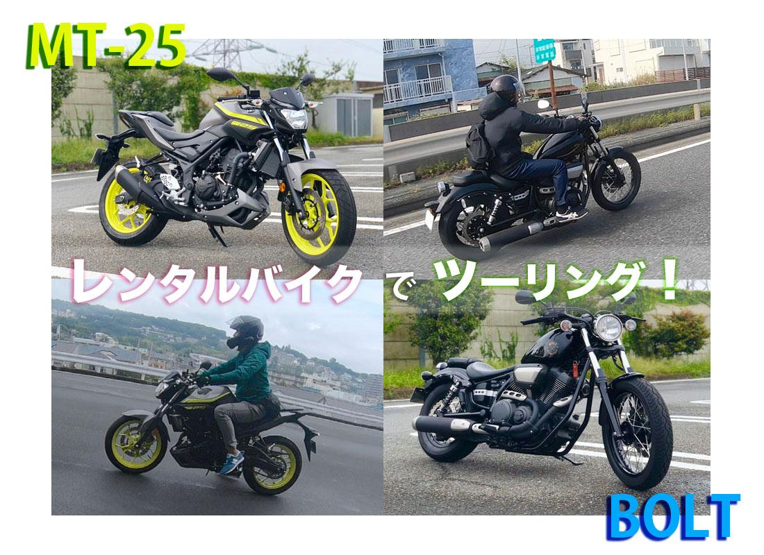 ☆『MT-25』『BOLT』と一緒にツーリング(*^▽^*)☆