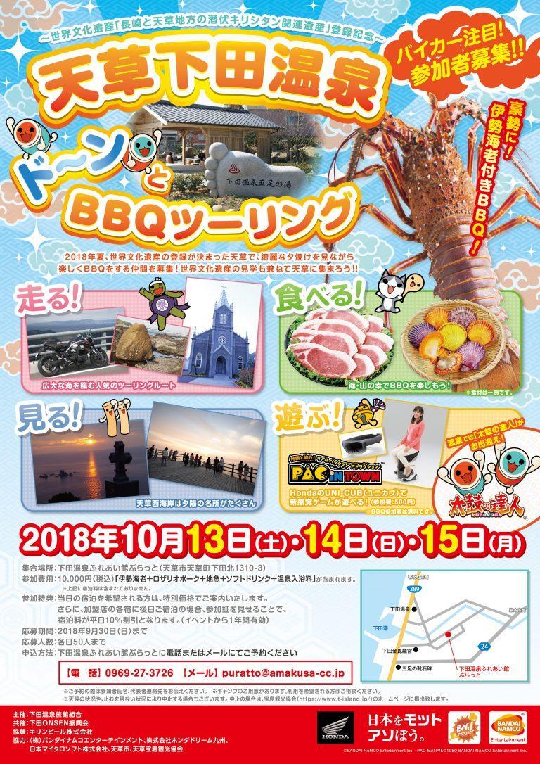 10/13~15「天草下田温泉ド~ンとBBQツーリング」開催!