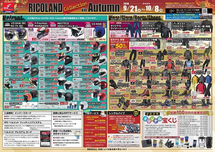 RICOLAND COLLECTION in AUTUMN お客様感謝祭!!
